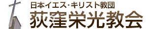 日本イエス・キリスト教団 荻窪栄光教会