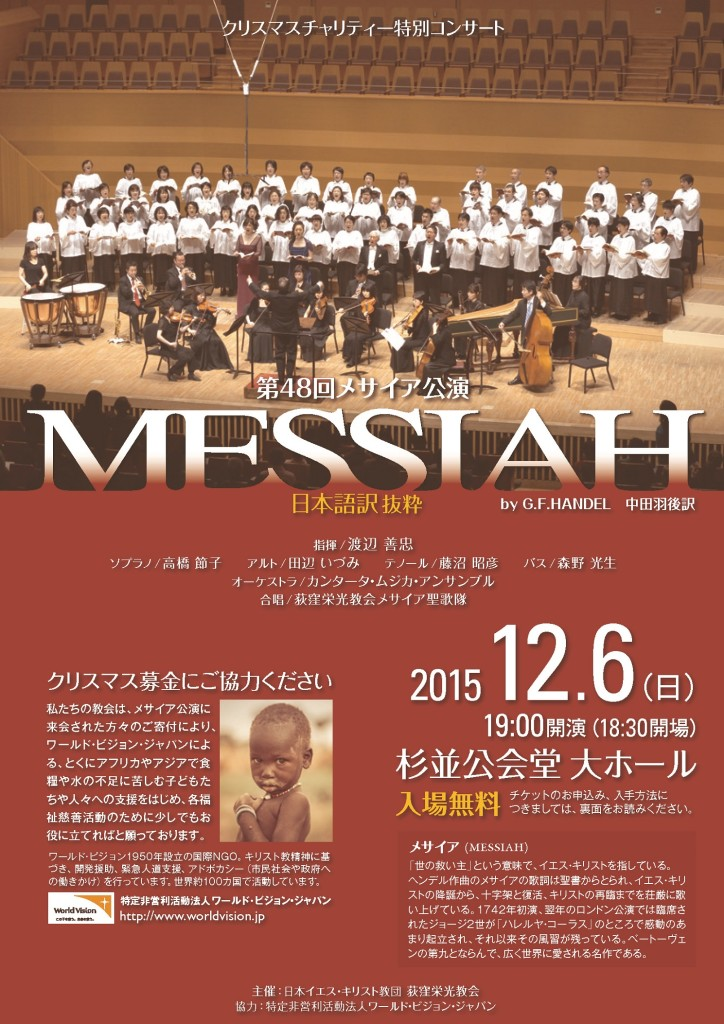 messiah2015-0(R)