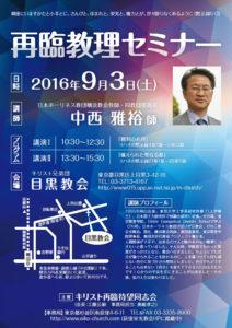再臨教理セミナー2016
